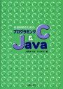 ◆◆社会科学のためのプログラミングC&Java / 大藪多可志/著 下村有子/著 / 海文堂出版