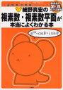 ◆◆細野真宏の複素数・複素数平面が本当によくわかる本 / 細野真宏/著 / 小学館