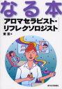 ◆◆なる本アロマセラピスト・リフレクソロジスト / 東潔/著 / 週刊住宅新聞社