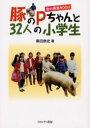◆◆豚のPちゃんと32人の小学生 命の授業900日 / 黒田恭史/著 / ミネルヴァ書房