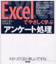 ◆◆Excelでやさしく学ぶアンケート処理 / 加藤千恵子/著 石村貞夫/著 / 東京図書
