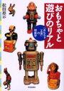 ◆◆おもちゃと遊びのリアル 「おもちゃ王国」の現象学 / 松田恵示/著 / 世界思想社