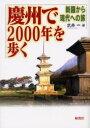 ◆◆慶州で2000年を歩く 新羅から現代への旅 / 武井一/著 / 桐書房