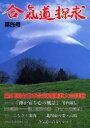 ◆◆合気道探求 第26号 / 合気会「合気道探求」編集委員会/編集 / 出版芸術社