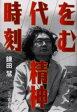 ◆◆時代を刻む精神 / 鎌田慧/著 / 七つ森書館