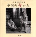 ◆◆中国の女たち 伊藤英明写真集 / 伊藤英明/著 / 遊人工房