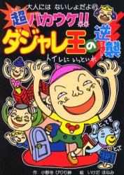 ◆◆超バカウケ!!ダジャレ王の逆襲 / 小野寺ぴりり紳/作 いけだほなみ/絵 / ポプラ社