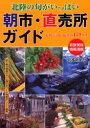 ◆◆北陸の旬がいっぱい朝市・直売所ガイド / 北国新聞社