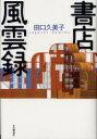 ◆◆書店風雲録 / 田口久美子/著 / 本の雑誌社