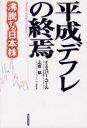 ◆◆平成デフレの終焉 沸騰する日本株 / イェスパー・コール/著 上坂郁/著 / 有楽出版社