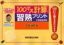 ◆◆100マス計算習熟プリント 小学校全学年 新装版 / 中田満明/著 / 清風堂書店出版部