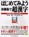 ◆◆はじめてみよう体験版で超漢字 TRONへのファーストステップ / 坂村健/監修 PMC研究所/編 / パーソナルメディア