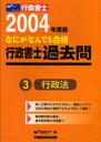 ◆◆なにがなんでも合格行政書士過去問 2004年度版3 / Wセミナー 編 / 早稲田経営出版