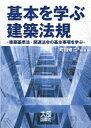 ◆◆基本を学ぶ建築法規 建築基準法・関連法令の基本事項を学ぶ / 町田修二/編著 / 大成出版社