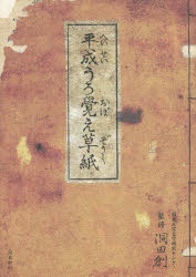 ◆◆平成うろ覺え草紙 / 洞田創/編 / 飛鳥新社