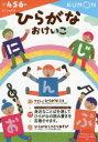 ◆◆ひらがなおけいこ 4・5・6歳 / くもん出版