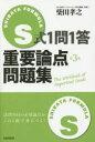 ◆◆S式1問1答重要論点問題集 / 柴田孝之/著 / 自由国民社