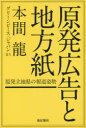 ◆◆原発広告と地方紙 原発立地県の報道姿勢 / 本間龍/著 / 亜紀書房
