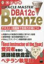 ◆◆完全合格ORACLE MASTER Bronze DBA12c テキスト+問題集で合格力が身につく / 田中亮/著 津田竜賜/著 伊藤尚子/著 / KADOKAWA