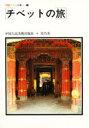 ◆◆チベットの旅 / 中国人民美術出版社 / 美乃美