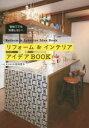 ◆◆リフォーム&インテリアアイデアBOOK 初めてでも失敗しない! / 坂田夏水/著 / KADOKAWA