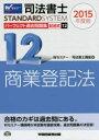 ◆◆司法書士パーフェクト過去問題集 2015年度版12 / Wセミナー 司法書士講座/編 / 早稲田経営出版