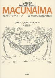 ◆◆図説「マクナイーマ−無性格な英雄」の世界 / カリベ/画 アントニオ・ベント/解説 谷口伊兵衛/訳 / 而立書房