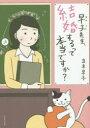 ◆◆早子先生、結婚するって本当ですか? / 立木早子/著 / イースト・プレス