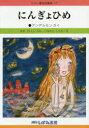 ◆◆せかい童話図書館 17 / 子ども文化研究所/監修 / いずみ書房