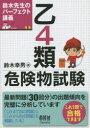 ◆◆乙4類危険物試験 鈴木先生のパーフェクト講義 / 鈴木幸男/著 / オーム社