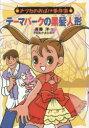 ◆◆テーマパークの黒髪人形 / 斉藤洋/作 かたおかまなみ/絵 / あかね書房