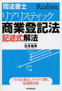 ◆◆司法書士リアリスティック商業登記法記述式解法 / 松本雅典/著 / 日本実業出版社