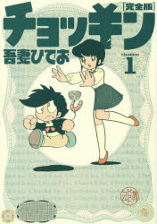 ◆◆チョッキン 1 / 吾妻ひでお/著 / 復刊ドットコム