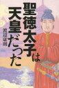 ◆◆聖徳太子は天皇...