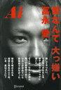 ◆◆Ai愛なんて大っ嫌い / 冨永愛/〔著〕 / ディスカヴァー・トゥエンティワン