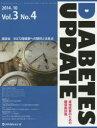 ◆◆DIABETES UPDATE 実地医家のための糖尿病診療 Vol.3No.4(2014.10) / メディカルレビュー社