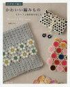 ◆◆かぎ針で編むかわいい編みもの モチーフと地模様を楽しむ / 遠藤ひろみ/〔著〕 / 日本ヴォーグ社