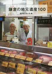 ◆◆鎌倉の地元遺産100 / 鎌倉地元民の会/編 / 毎日新聞出版