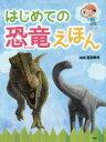 ◆◆はじめての恐竜えほん / 冨田幸光/監修 / PHP研究・
