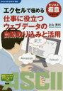 ◆◆エクセルで極める仕事に役立つウェブデータの自動取り込みと活用 / 立山秀利/著 / KADOKAWA