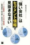 ◆◆「強い会社」はセグメント情報で見抜きなさい 「ソニーは金融業」「TBSは不動産業」−財務諸表で読み解く各社のプラチナ事業 / 長谷川正人/著 / KADOKAWA