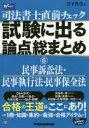◆◆司法書士直前チェック試験に出る論点総まとめ 6 / 竹下貴浩/著 / 早稲田経営出版