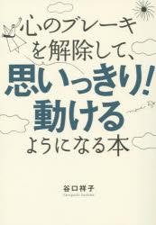◆◆心のブレーキを解除して、思いっきり!動けるようになる本 / <strong>谷口祥子</strong>/著 / 明日香出版社