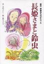 ◆◆長姫さまと鈴虫 / 小沢さとし/文 橋爪まんぷ/絵 / 白鳥舎
