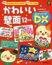 ◆◆かわいい壁面12か月DX(デラックス) 年齢別子どもと作れるアイディア47点使える!アレンジ49点 盛りテクがいっぱい! / ひかりのくに編集部/編著 / ひかりのくに