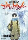 ◆◆新世紀エヴァンゲリオン 14 / 貞本義行/漫画 カラー/原作 / KADOKAWA