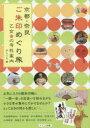 ◆◆京都・奈良ご朱印めぐり旅乙女の寺社案内 / あんぐる/著 / メイツ出版