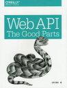 ◆◆Web API:The Good Parts / 水野貴明/著 / オライリー・ジャパン