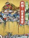 ◆◆熱闘(バトルロイヤル)!日本美術史 / 辻惟雄/著 村上隆/著 / 新潮社