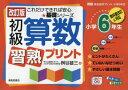 ◆◆初級算数習熟プリント 小学6年生 / 桝谷雄三/著 / 清風堂書店出版・